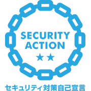 SECURITY ACTION 二つ星